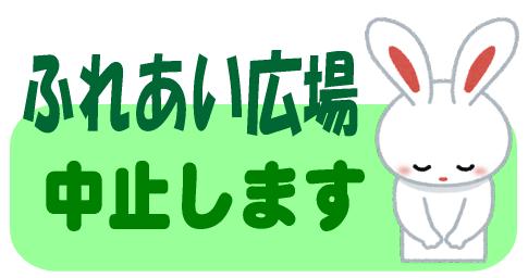 あやまるウサギ